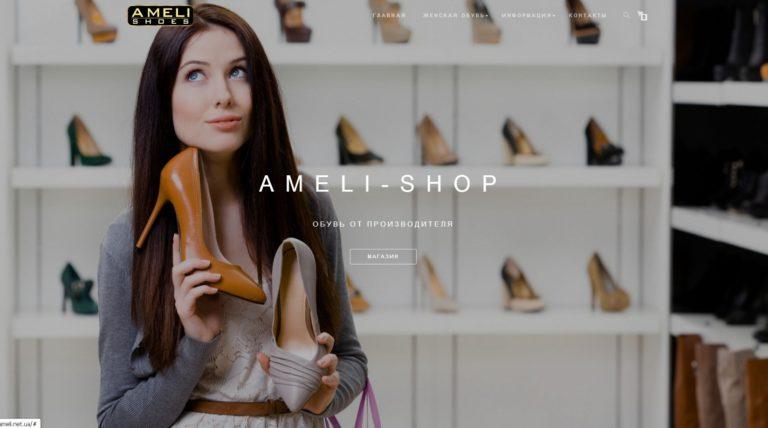 Производитель обуви