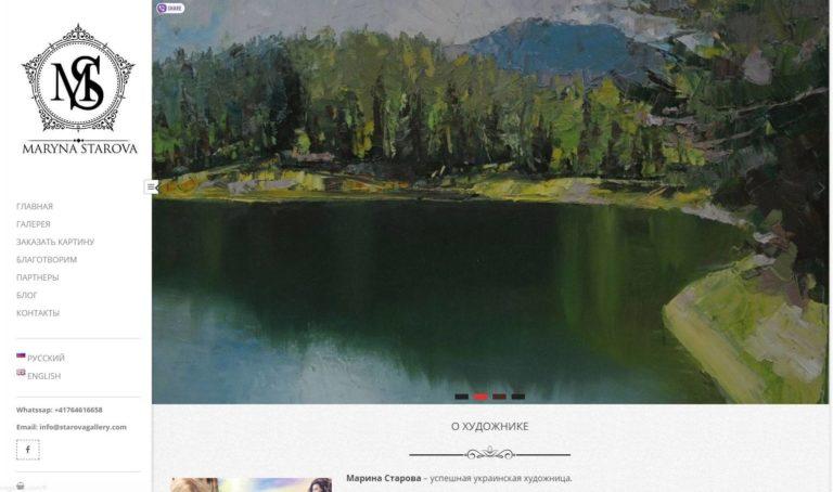 Галерея — Марина Старова