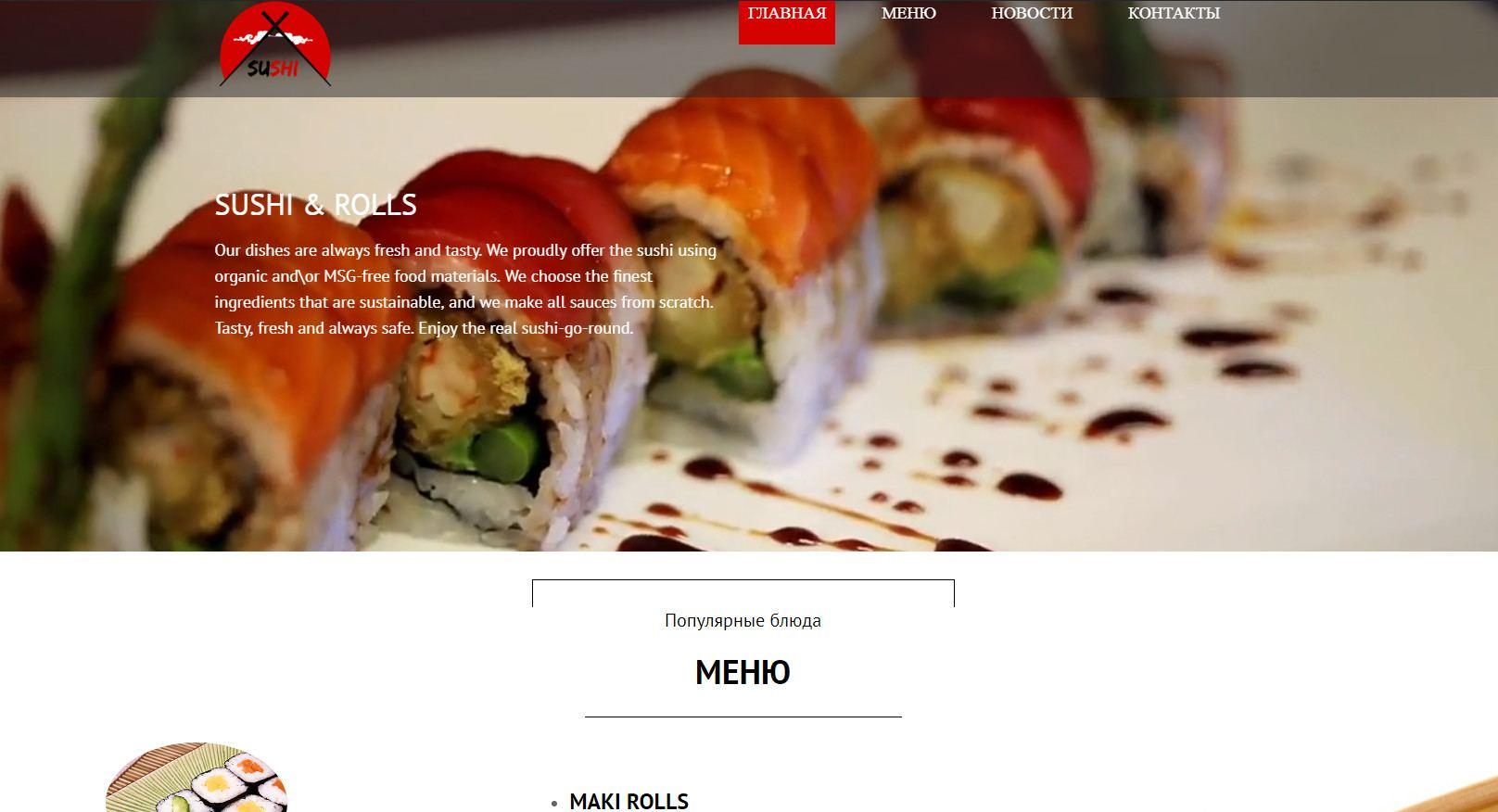 Сайт визитка для кафе или ресторана