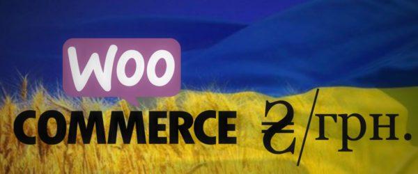Изменение значка валюты ₴ на грн.