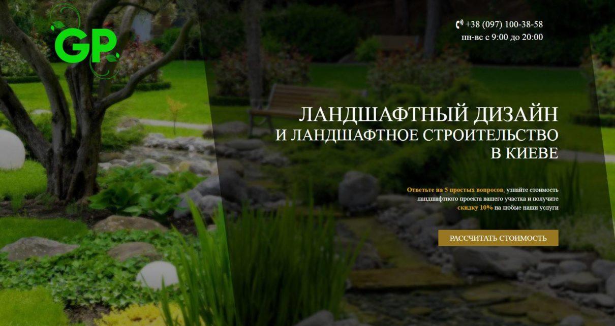Landing Page заказать сайт