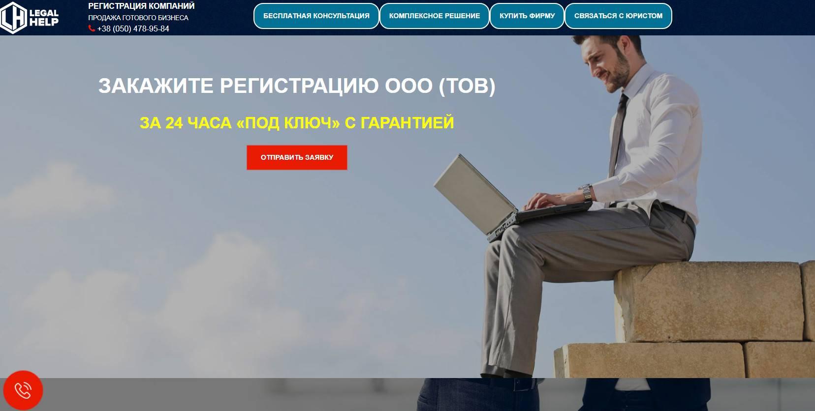 сайт для компании заказать