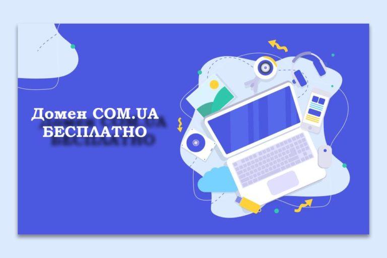Закажи сайт + домен бесплатно