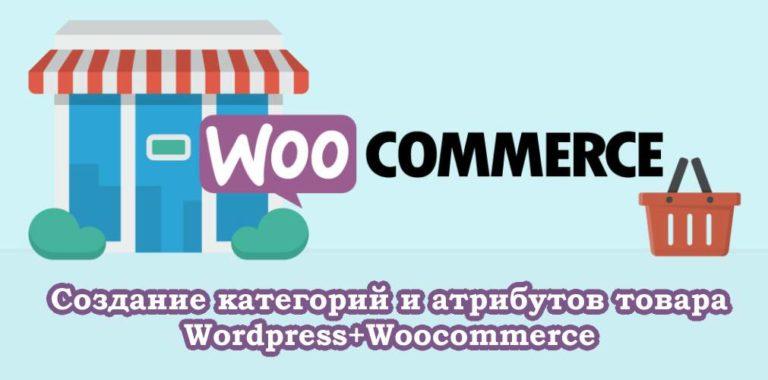 Создание категорий и атрибутов товара — WordPress+Woocommerce