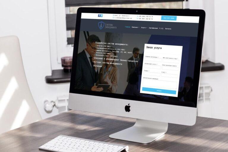 Сайт визитка — Разработка систем менеджмента