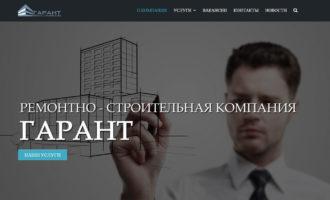 Ремонтно-строительная компания ГАРАНТ