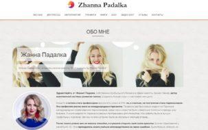 Персональный сайт - Жаннет Падалка