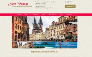 Туристическое агентство «Luxe Voyage»