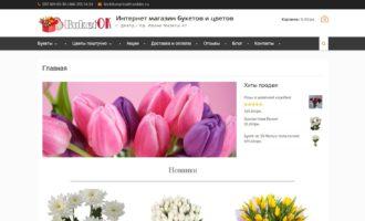 Интернет магазин букетов и цветов
