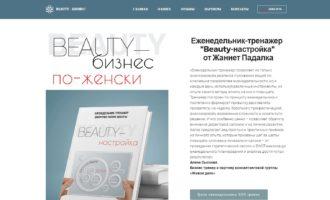 """Еженедельник """"Beauty-настройка"""""""